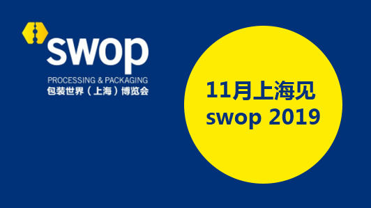 swop 2019 - Shanghai World of Packaging | Leading Packaging