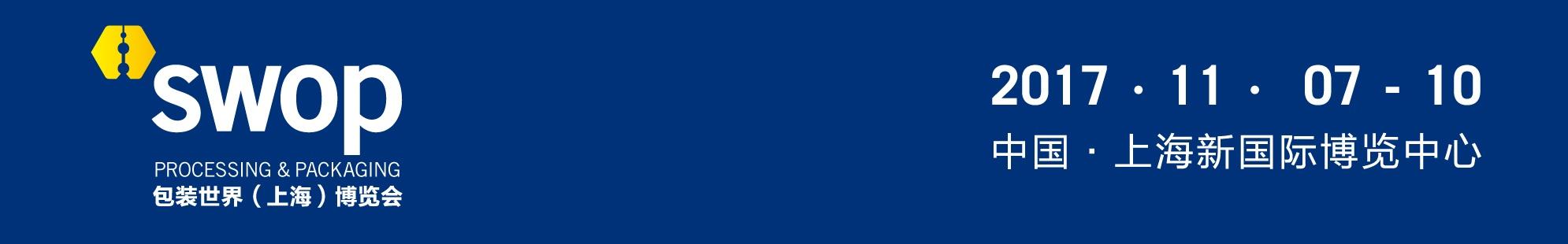 包装世界(上海)博览会 | 2015.11.17 - 20 | 中国·上海新国际博览中心