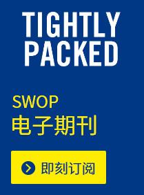 swop,包装机械展,电子期刊