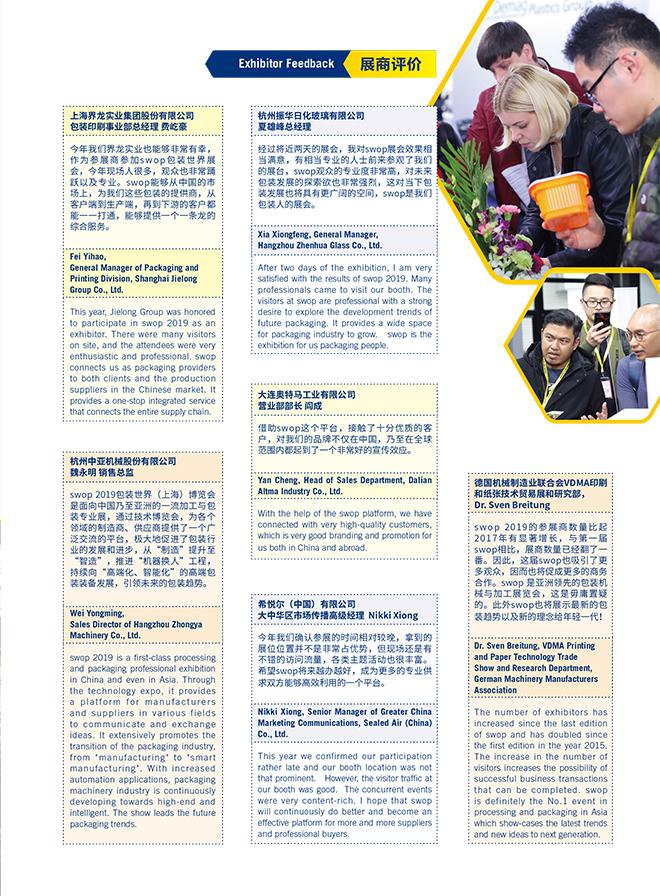 swop包装展-SAVE FODD节约粮食主题会议及论坛