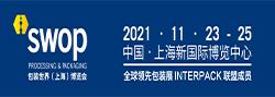 swop 2019上海包装展会logo下载